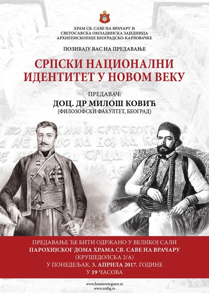 српски национални идентитет