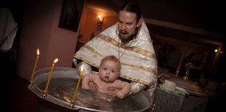 крштење