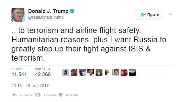 Трамп признао