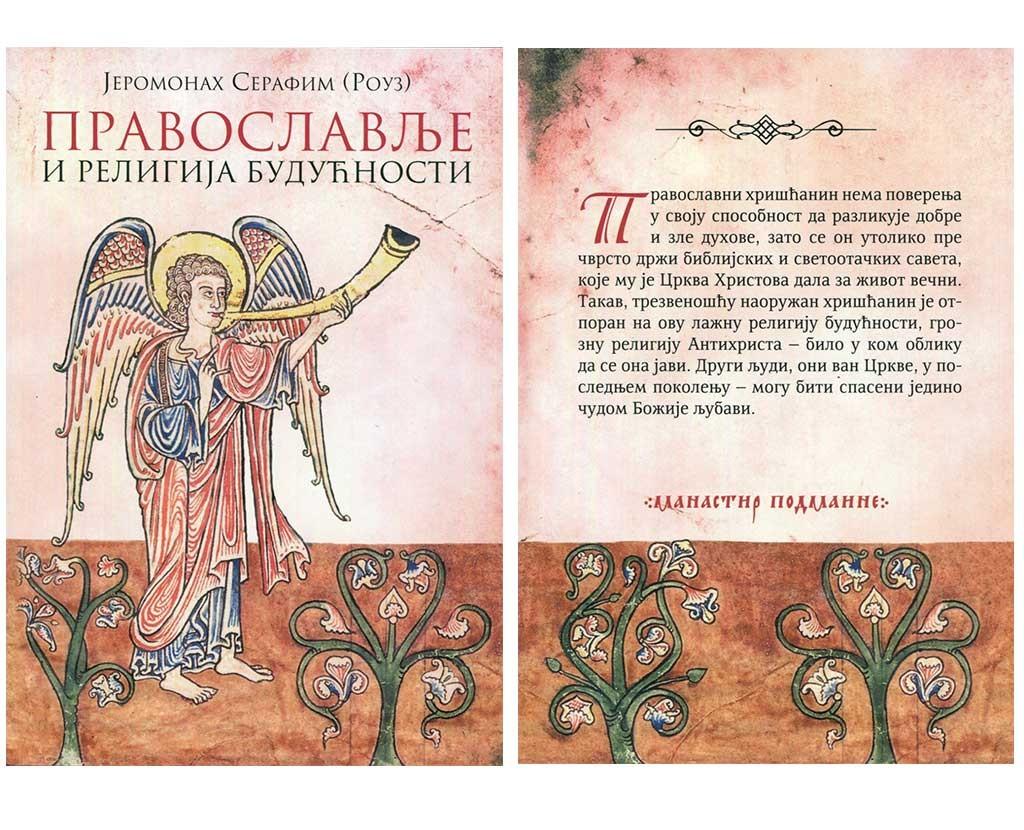 јеромонах серафим (роуз)