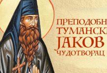 монах јаков арсовић