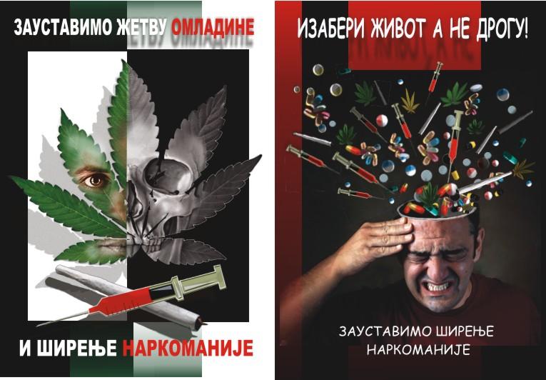 наркоманија