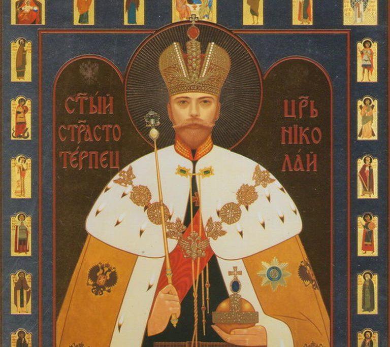 цар николај