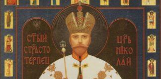 свети цар
