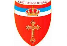 срби нису слободни