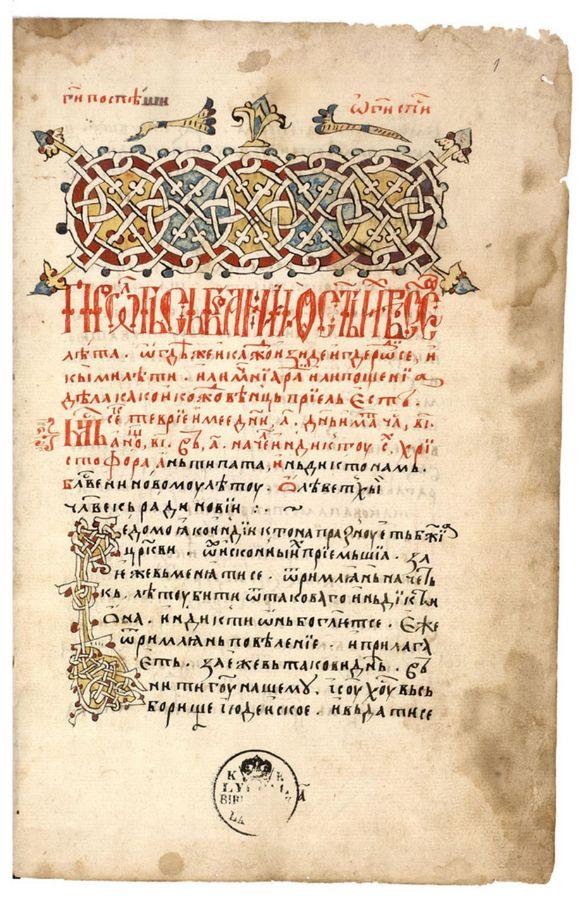 црквенословенски језик