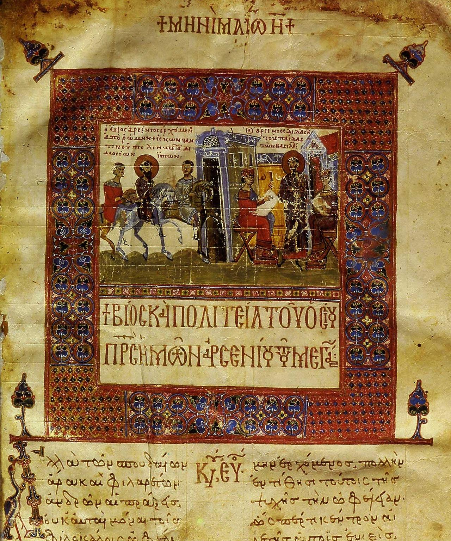 византијски календар