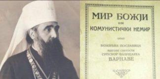 патријарх варнава