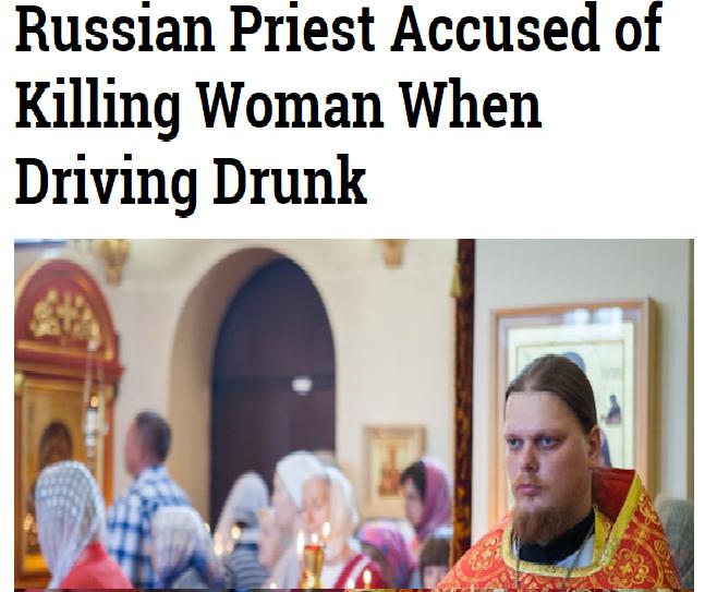 пијани свештеник
