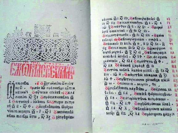најстарија књига