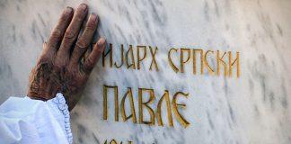 споменик патријарху павлу