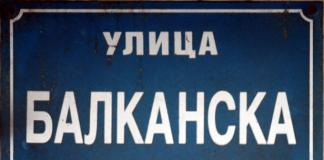 реконструкција балканске улице