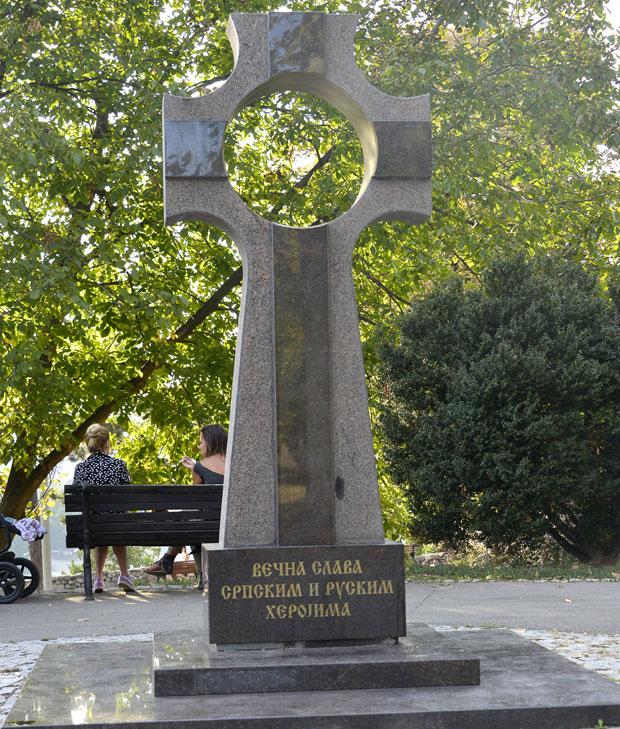 споменик руским и српским војницима