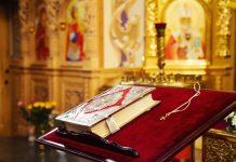 православље је проблем