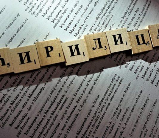 ћирилично писмо