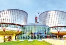 пред европским судом