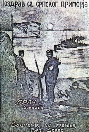 српско присуство на мору