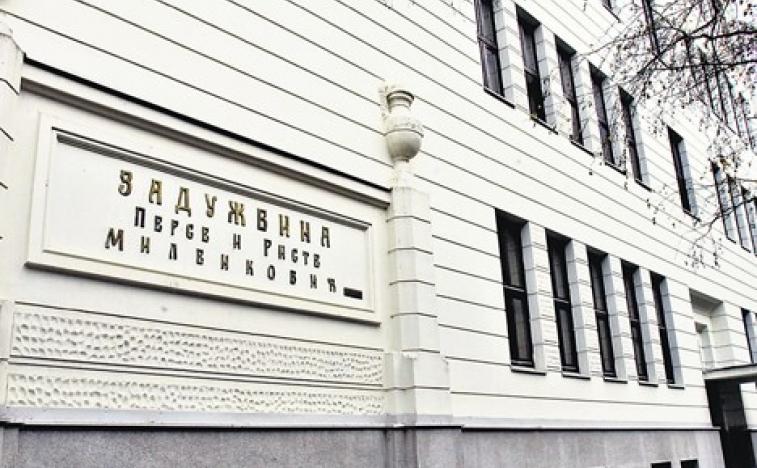 персида миленковић