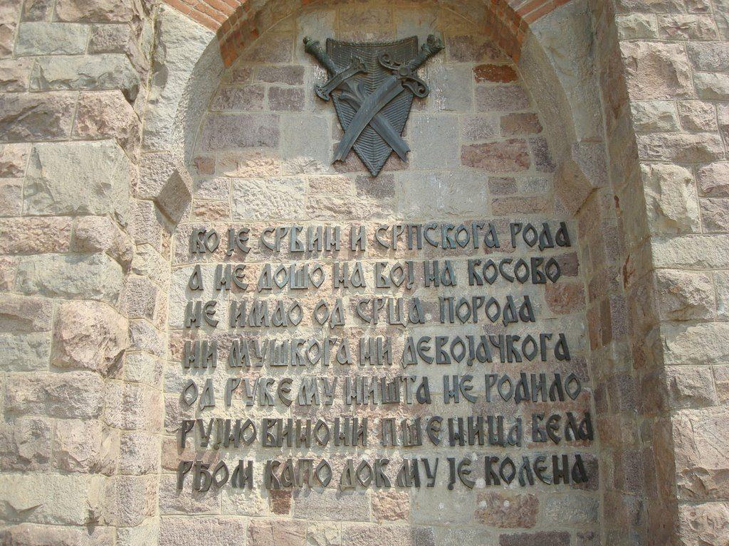 место српског ходочашћа