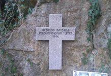 200 000 српских домаћина