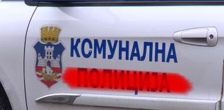 комунална полиција