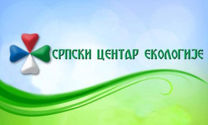 српски центар екологије