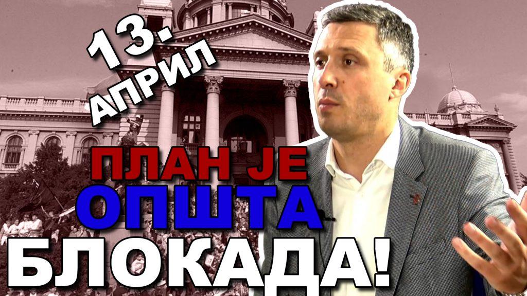бошко обрадовић