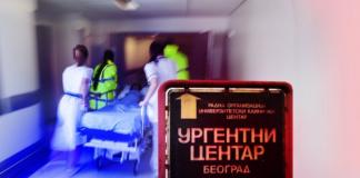 ургентни центар