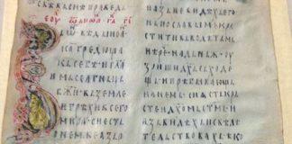 део вредног рукописа