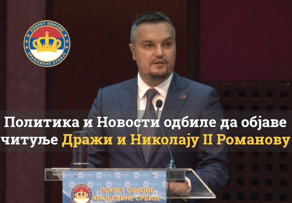 покрет обнове краљевине србије