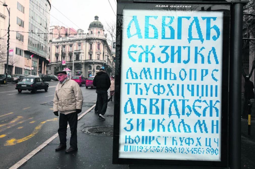 ћириличко писмо