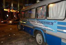 аутобус спасења