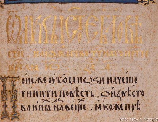 речи српског језика
