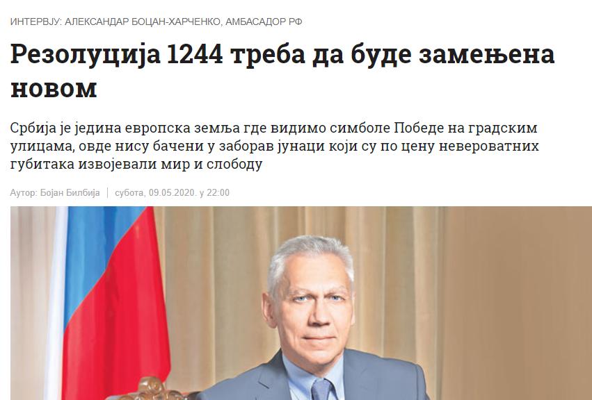 резолуција 1244