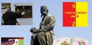 српски језик
