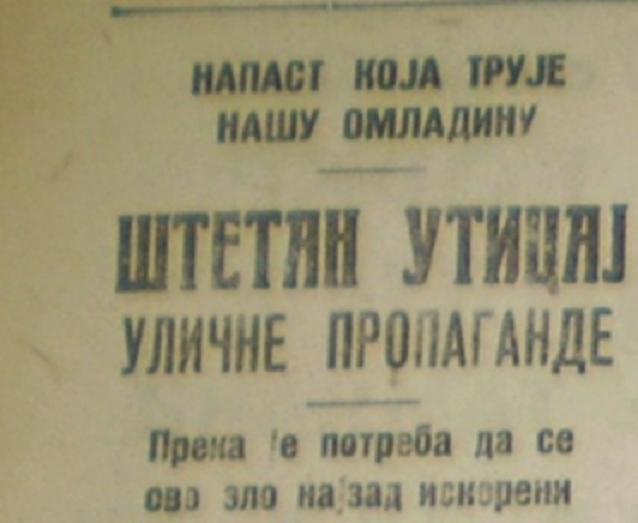 српска омладина